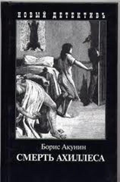Изображение Смерть Ахиллеса