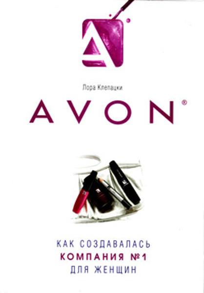 Изображение Avon. Как создавалась компания № 1 для женщин