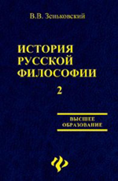 Изображение История русской философии. В 2 томах. Том 2