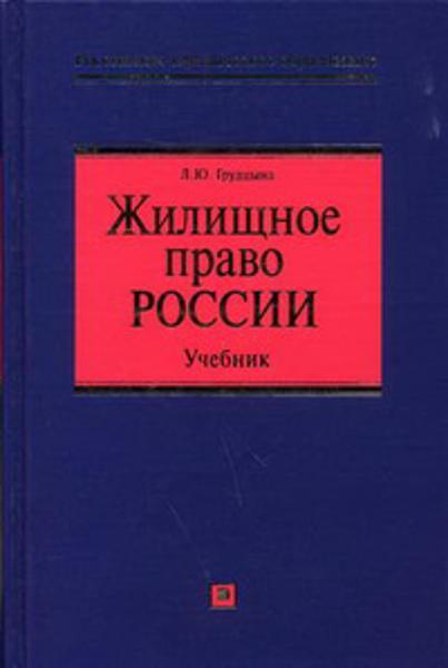 Изображение Жилищное право России