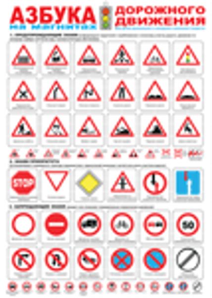 Изображение Азбука дорожного движения на магнитах