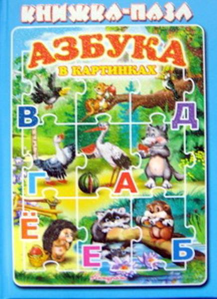 Изображение Азбука в картинках. Книжка-пазл