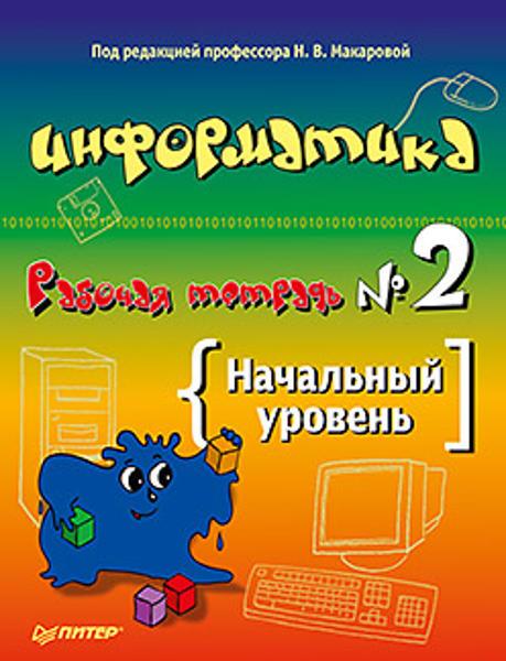 Изображение Информатика. Рабочая тетрадь № 2. Начальный уровень