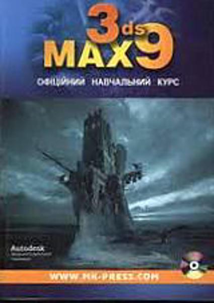Изображение 3ds max 9. Офіційний учбовий курс +CD