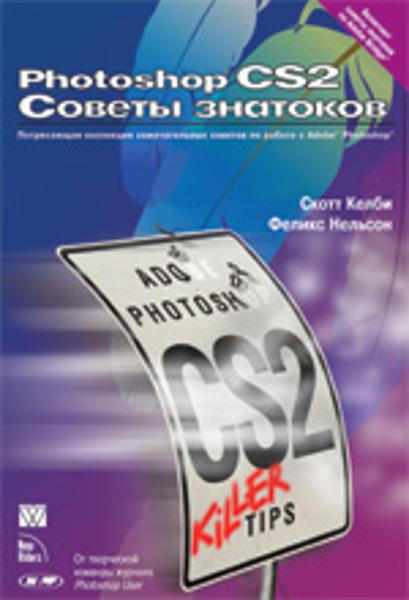 Изображение Photoshop CS2. Советы знатоков