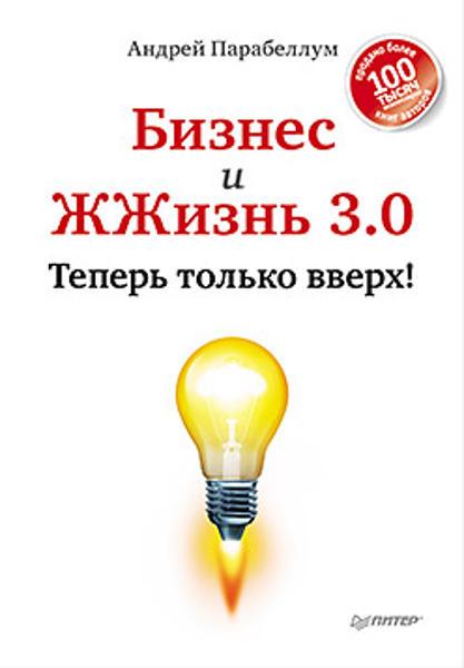 Изображение Бизнес и ЖЖизнь 3.0. Теперь только вверх!