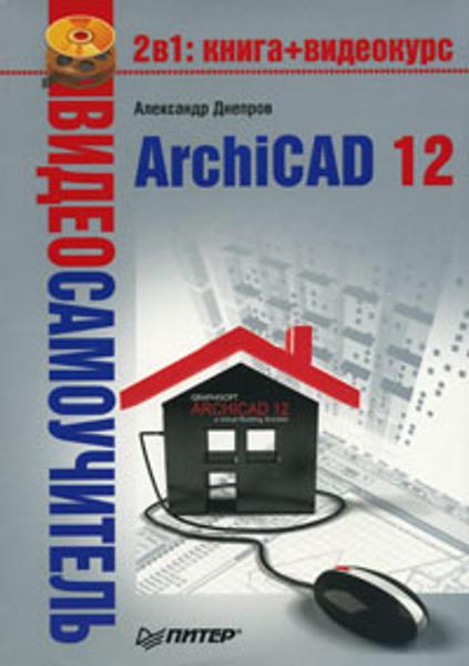Изображение Видеосамоучитель. ArchiCAD 12 (+CD)