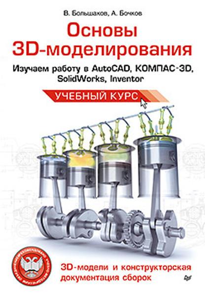 Изображение Основы 3D-моделирования. Изучаем работу в AutoCAD, КОМПАС-3D, SolidWorks, Inventor 3D-модели и конструкторская документация сборок