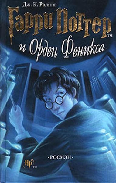 Изображение Гарри Поттер и Орден Феникса