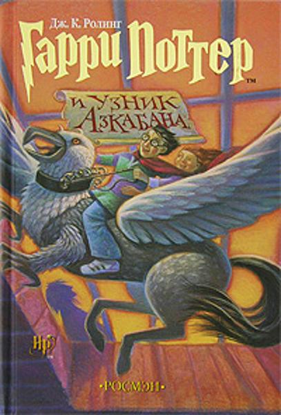 Изображение Гарри Поттер и узник Азкабана