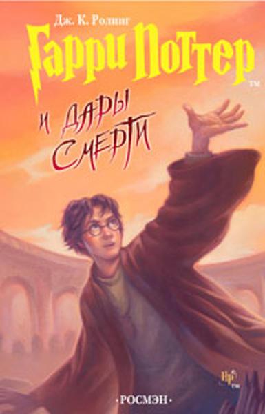 Изображение Гарри Поттер и Дары смерти