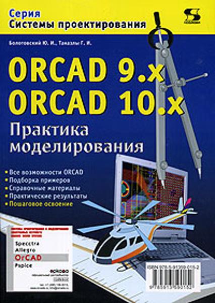 Изображение ORCAD 9.x ORCAD 10.x. Практика моделирования