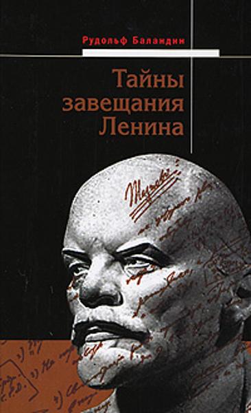 Изображение Тайны завещания Ленина