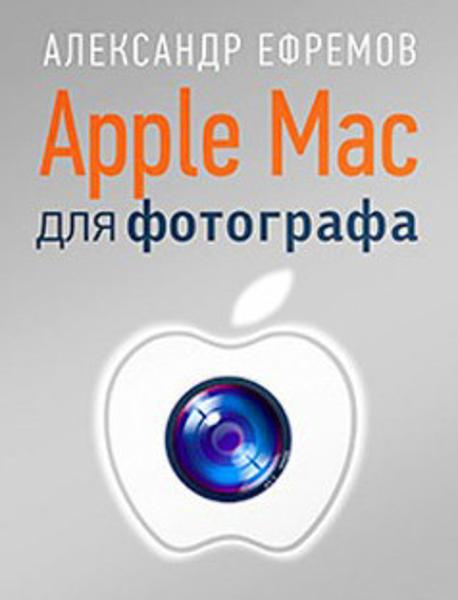 Изображение Apple Mac для фотографа