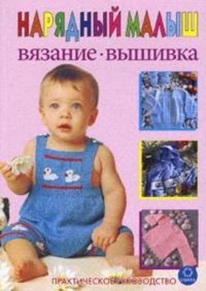 Изображение Нарядный малыш. Вязание. Вышивка. Практическое руководство