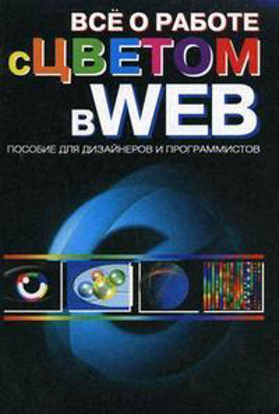 Изображение Все о работе с цветом в Web. Пособие для дизайнеров и программистов