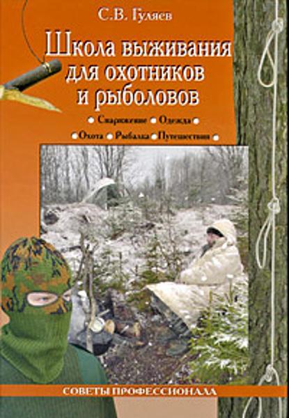 Изображение Школа выживания для охотников и рыболовов