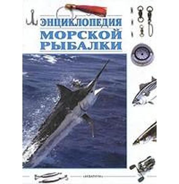 Изображение Энциклопедия морской рыбалки