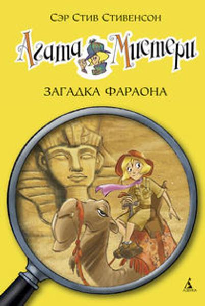 Изображение Агата Мистери. Книга 1. Загадка Фараона