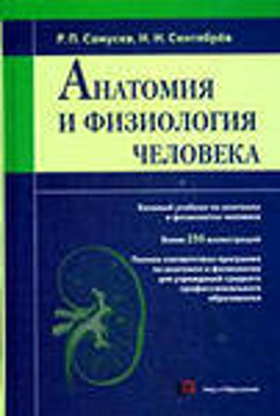 Изображение Анатомия и физиология человека