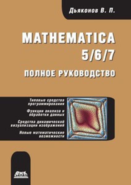 Изображение Mathematica 5/6/7. Полное руководство