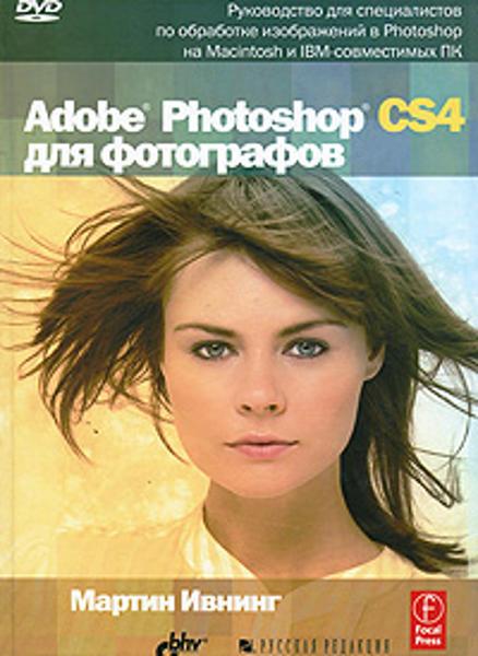 Изображение Adobe Photoshop CS4 для фотографов (+ DVD-ROM)