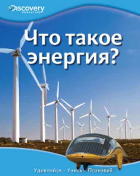 Изображение Что такое энергия?