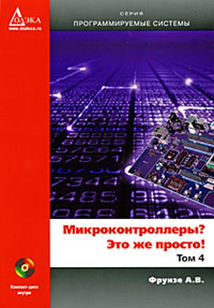 Изображение Микроконтроллеры? Это же просто! Том 4 (+ CD-ROM)