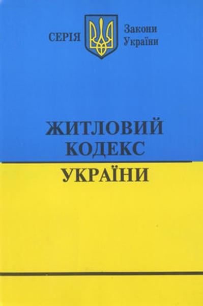 Изображение Житловий кодекс