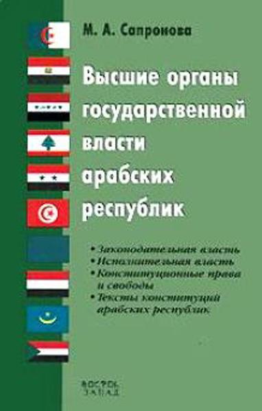 Изображение Высшие органы государственной власти арабских республик