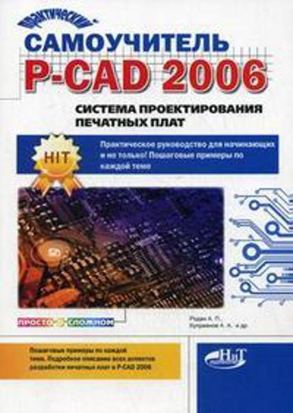 Изображение Практический самоучитель P-CAD 2006. Система проектирования печатных плат