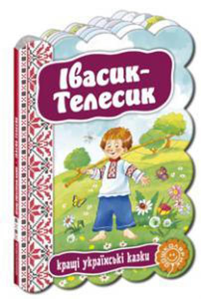 Зображення Івасик-Телесик