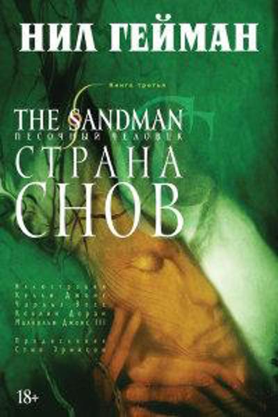 Изображение The Sandman. Песочный человек. Книга 3. Страна снов