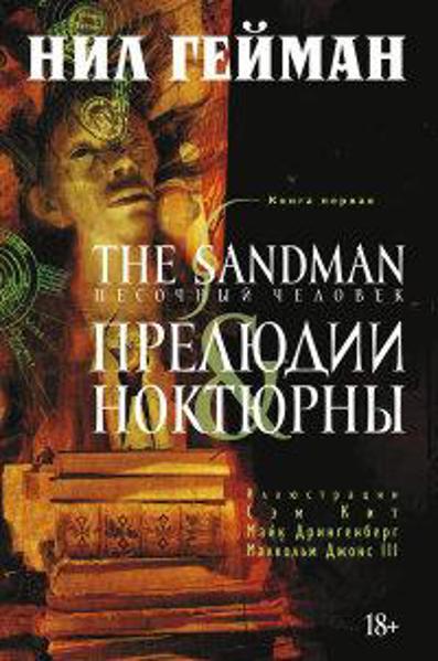 Изображение The Sandman. Песочный человек. Книга 1. Прелюдии и ноктюрны
