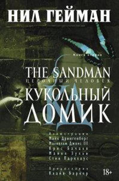 Изображение The Sandman. Песочный человек. Книга 2. Кукольный домик