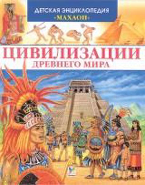 Изображение Цивилизации Древнего Мира