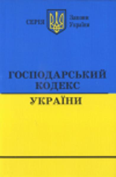 Изображение Господарський кодекс України.