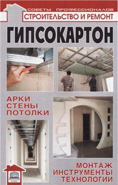 Изображение Гипсокартон: арки, стены, потолки; монтаж, инструменты, технологии