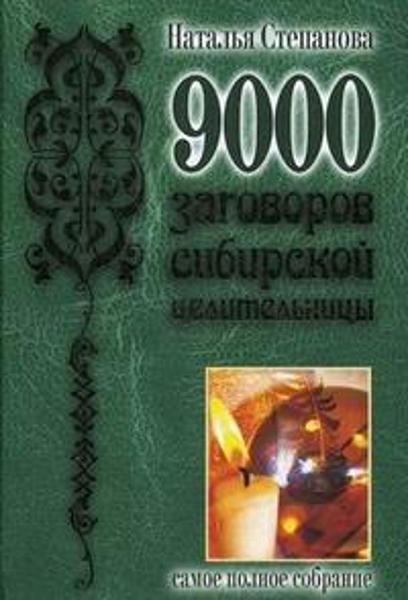 Изображение 9000 заговоров сибирской целительницы