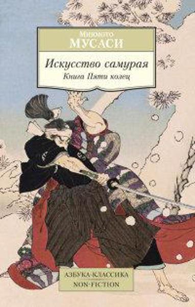 Изображение Искусство самурая. Книга Пяти колец