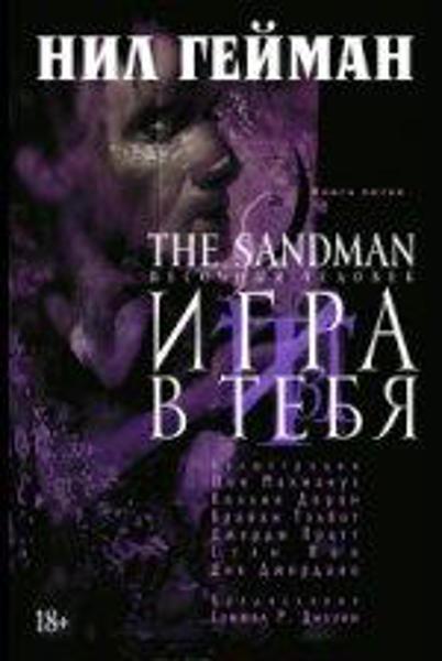 Изображение The Sandman. Песочный человек. Книга 5. Игра в тебя