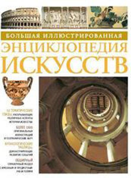 Изображение Большая иллюстрированная энциклопедия искусств