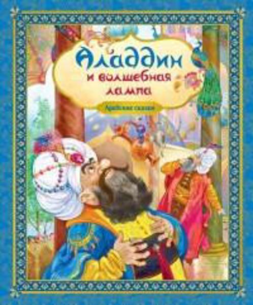 Изображение Аладдин и волшебная лампа
