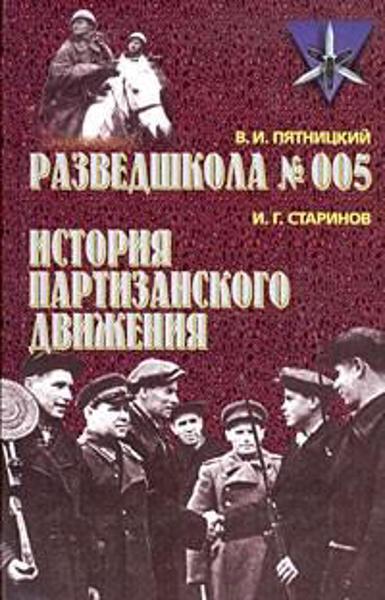 Изображение Разведшкола № 005. История партизанского движения