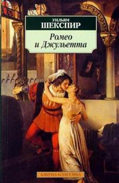 Изображение Ромео и Джульетта: Трагедия