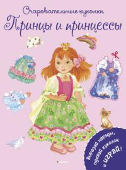 Принцы и принцессы. Книжный интернет-магазин LavkaBooks ...