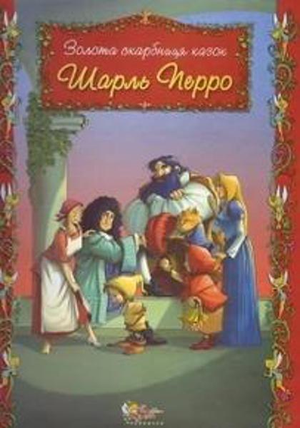Зображення Золота скарбниця казок. Шарль Перро