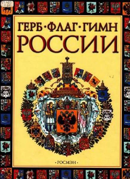 Изображение Герб. Гимн. Флаг России