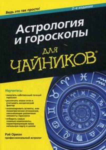 """Изображение Астрология и гороскопы для """"чайников"""""""