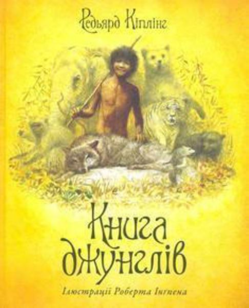 Зображення Книга джунглів